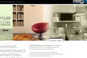 Η εταιρεία Mego Villas Maintenance επέλεξε το σύστημα OnlineGPS PRO